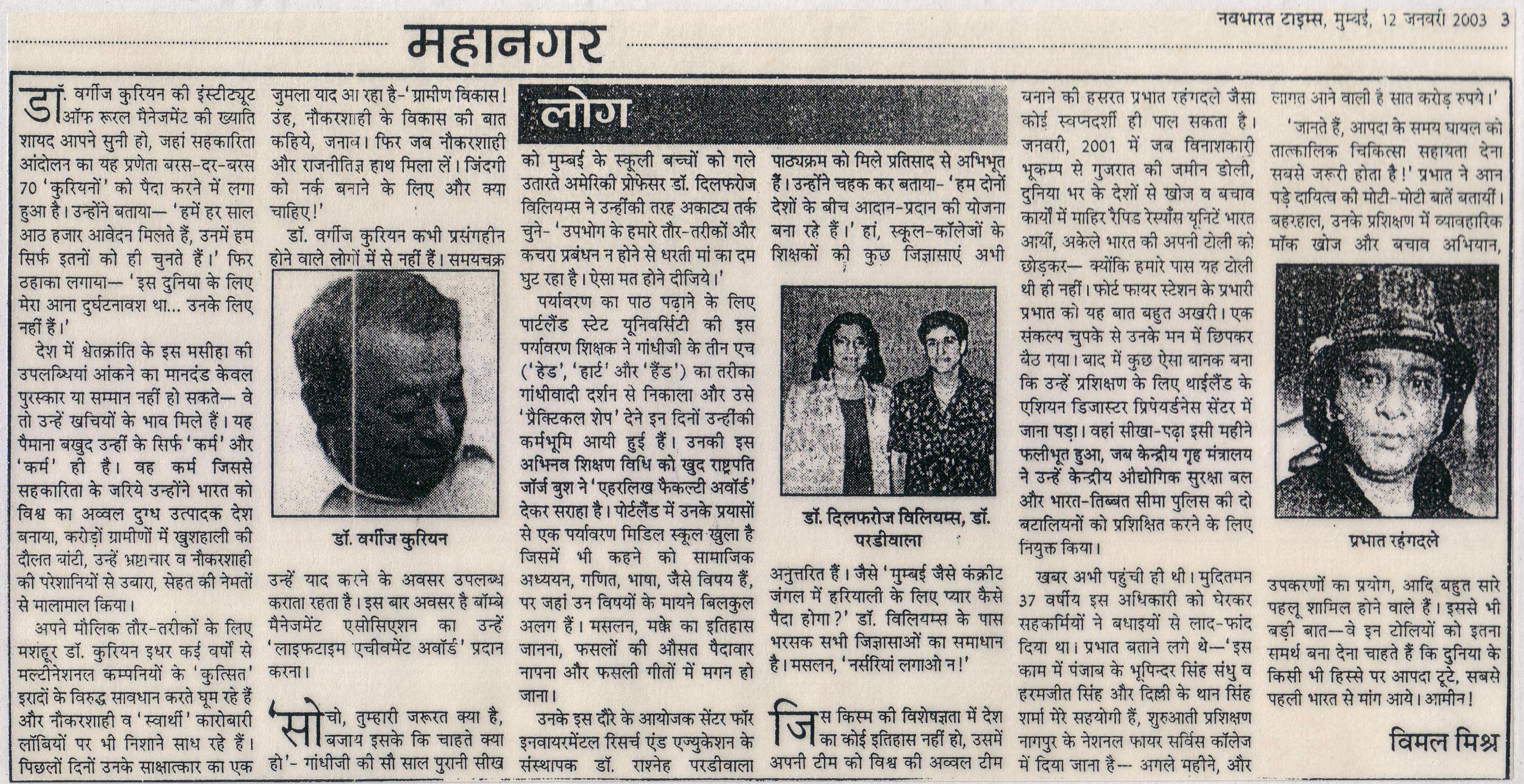 Navbharat Times - 12th January, 2003