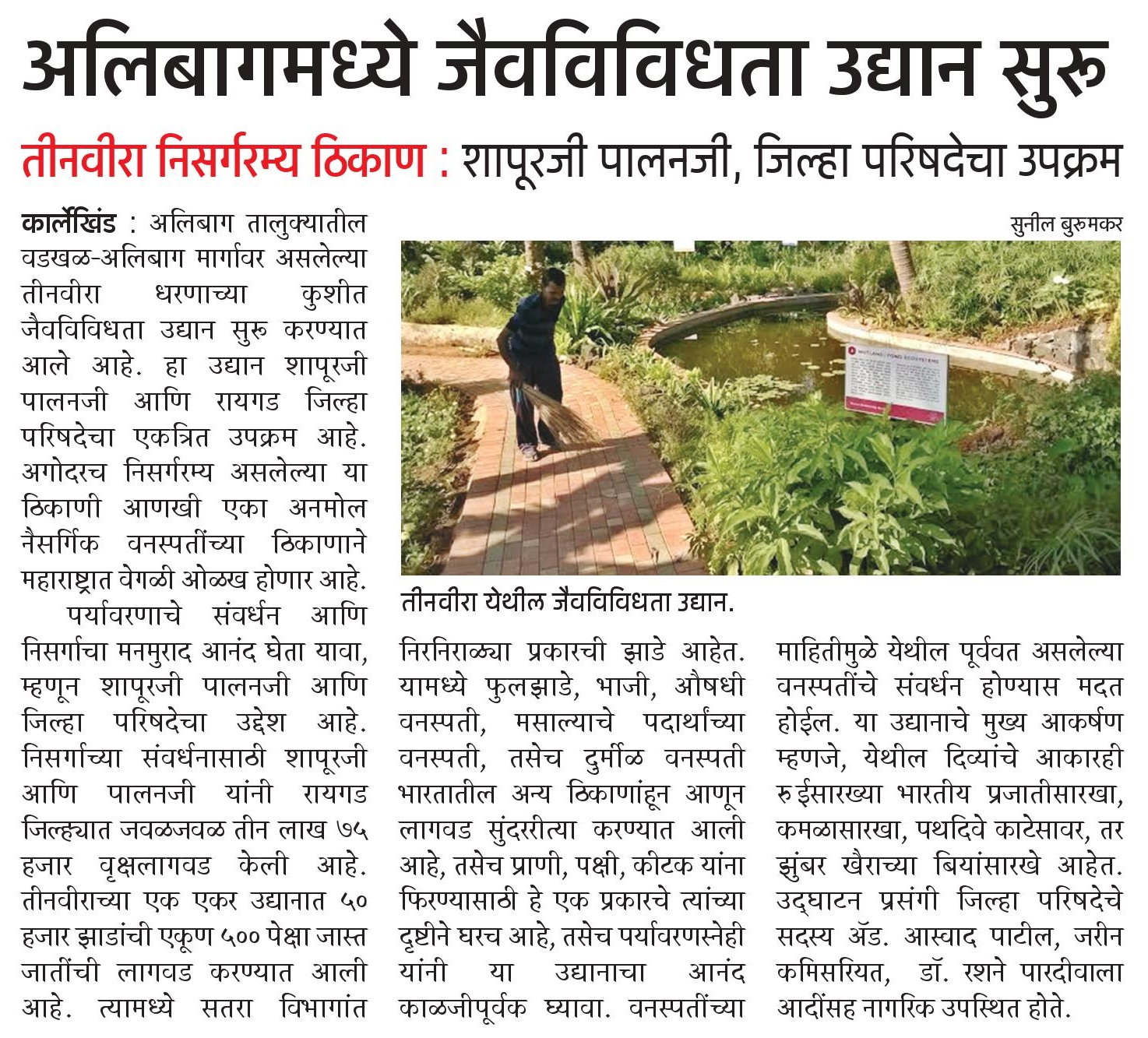 lokmat_article
